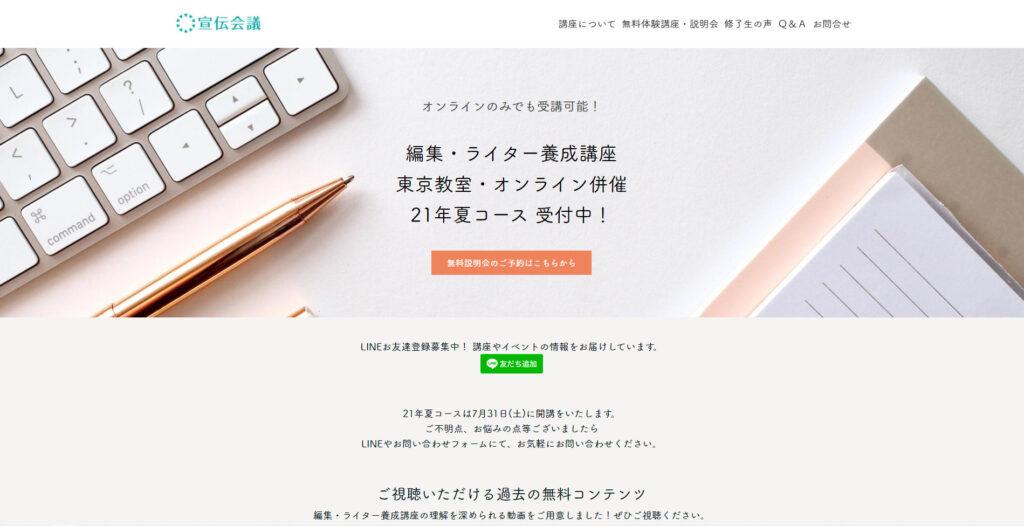 宣伝会議のホームページ